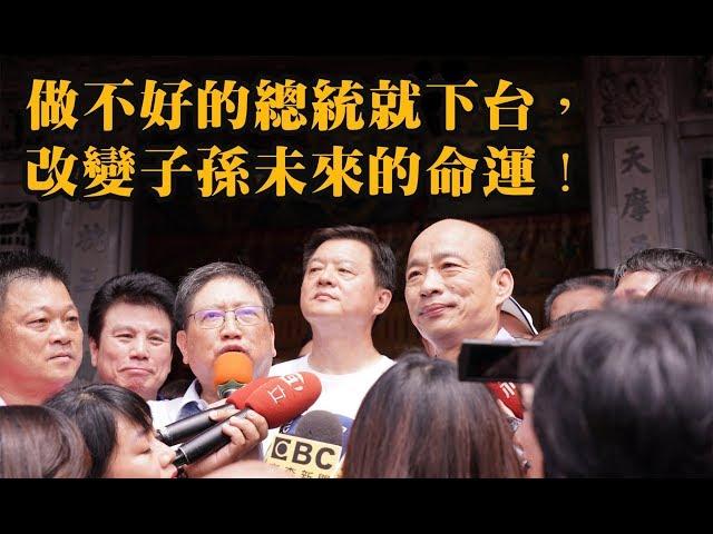 '19.08.18韓國瑜:做不好的總統就下台,改變子孫未來的命運!(完整版)