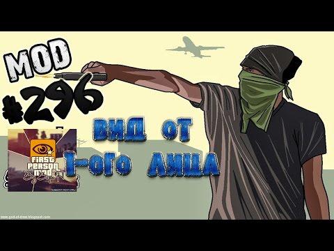 Обзор модов GTA San Andreas #296 - Вид от 1-ого лица / First Person Mod