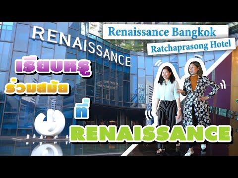 Wedding Planner พาไปชม Renaissance Bangkok Ratchaprasong Hotel