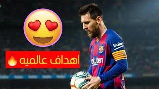 جميع اهداف ميسي من ركلات حره هذا الموسم 2018/2019!!