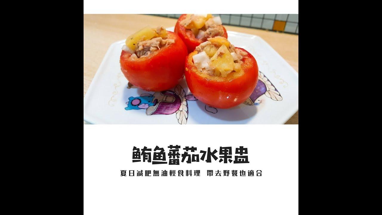 【 零廚藝懶人弄食】鮪魚蕃茄水果盅 減肥無油水煮料理 #5 - YouTube