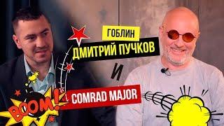 Дмитрий Goblin Пучков - Comrade Major