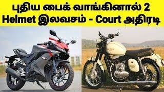 என்னது!!! புதிய பைக் வாங்கினால் 2 Helmet இலவசமா??? | Helmet Rule | Automobile News