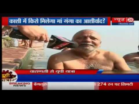 UP Elections 2017:  UP Yatra Varanasi (Kashi - The Eternal City)