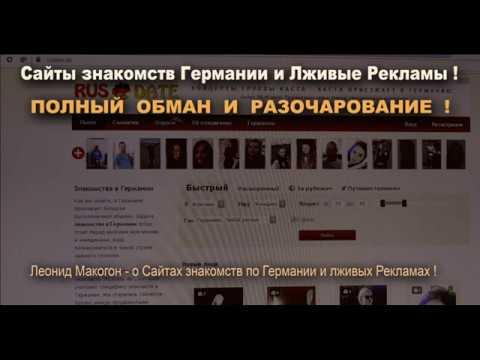 Знакомства бесплатно для русских, найти в Германии