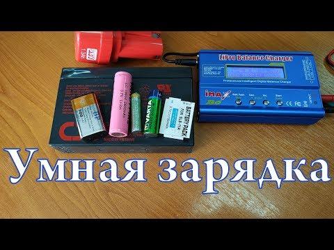 iMAX B6 80 Вт 6A зарядное устройство