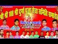 Jhula Jhule Sato Bahiniya - Bhakti Jagran - Kushinagar   जय हिंद जय कुशीनारा Mp3
