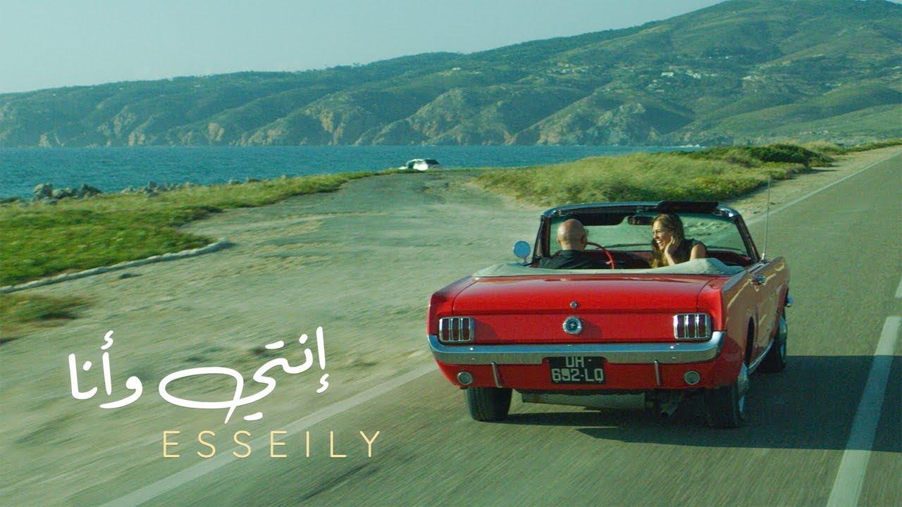 Mahmoud El Esseily Ft Aly Fathallah - Enty Wa Ana  | محمود العسيلى مع علي فتح الله - انتي و أنا