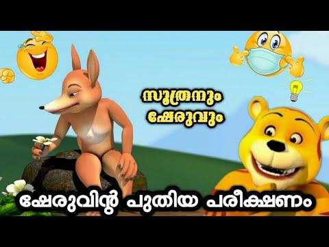 Download Sheruvinte Puthiya Pareekshanam   ഷേരുവിൻ്റെ പുതിയ പരീക്ഷണം   Soothranum Sheruvum  Malayalam cartoon