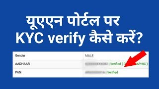 Update Your PF/EPFO Account KYC 100 % working