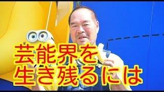 芸能界で生き残っている世界チャンピオンの話 関連動画 亀田史郎 vs ガ...