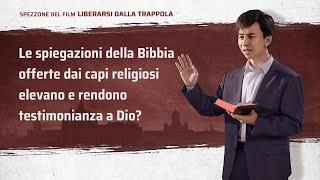 Svelare la verità sulle spiegazioni della Bibbia offerte dai capi religiosi