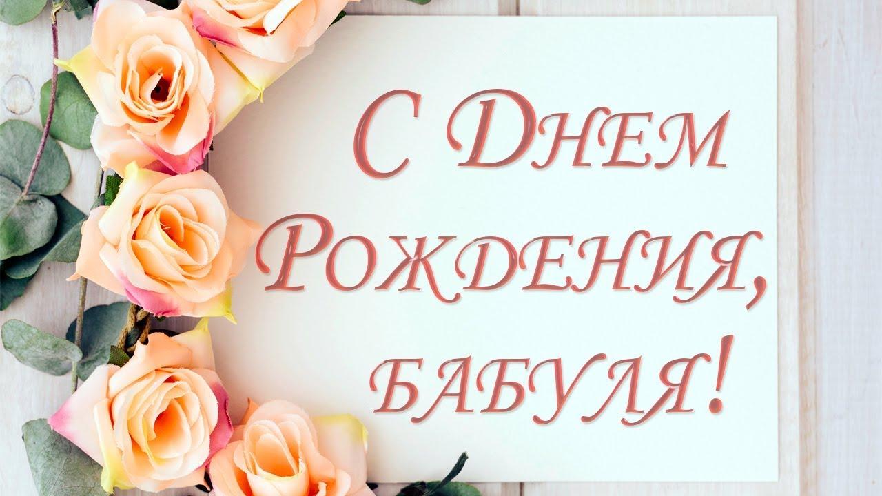 Крутое поздравление для бабушки на день рождение