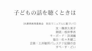 子どもの話を聴くときは (兵庫県教育委員会 防災マニュアルに基づいて...