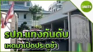 เปิดประตูช้า-รปภ-แทงกันดับคาบ้านหรู-20-04-62-ข่าวเย็นไทยรัฐ-เสาร์-อาทิตย์