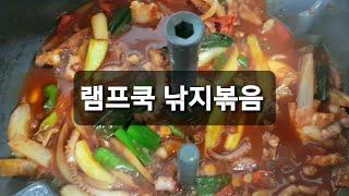 [램프쿡] 요리후기-낚지볶음 면요리는X