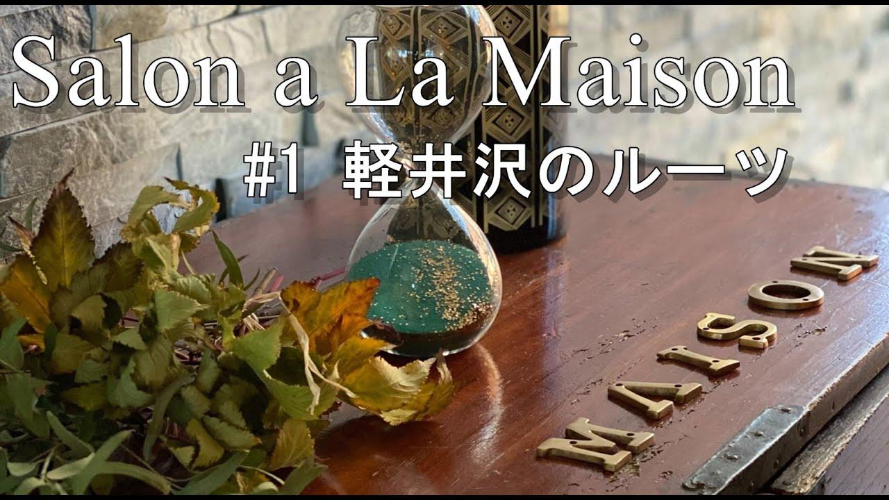 Salon à La Maison 〜サロン・ア・ラ・メゾン〜 #1 軽井沢のルーツ