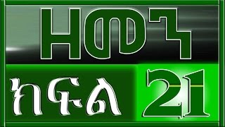 Zemen - Part 21 (Ethiopian Drama)
