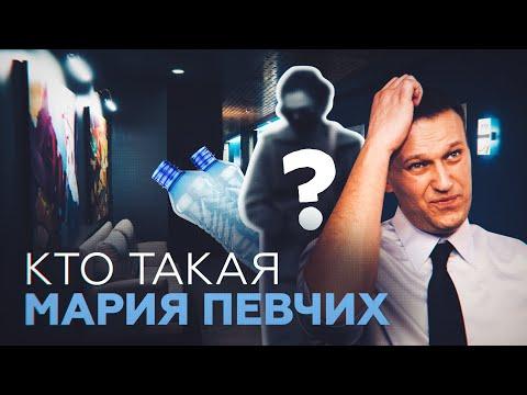 По следам Марии Певчих: роль таинственной главы отдела расследований ФБК в деле Навального