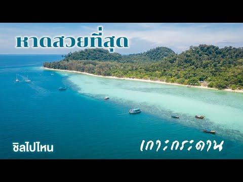 เกาะกระดาน จ.ตรัง หาดสวยที่สุดของทะเลตรัง