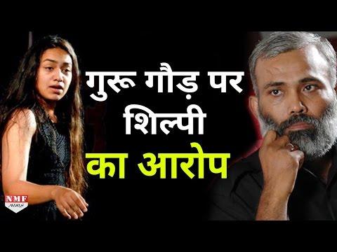 'Raanjhanaa' Fame Shilpi Marwaha  ने लगाया अपने गुरू Arvind Gaur पर छेड़छाड़ का आरोप