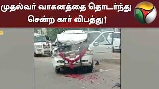 முதல்வர் வாகனத்தை தொடர்ந்து சென்ற கார் விபத்து! | CMPalaniswami | Accident