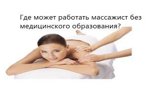 где может работать массажист без медицинского образования