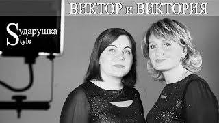 Сударушка-style: Виктор и Виктория