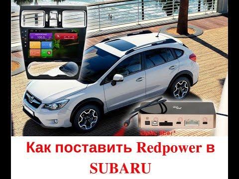 Как установить автомагнитолу в Subaru Forester. Все детали