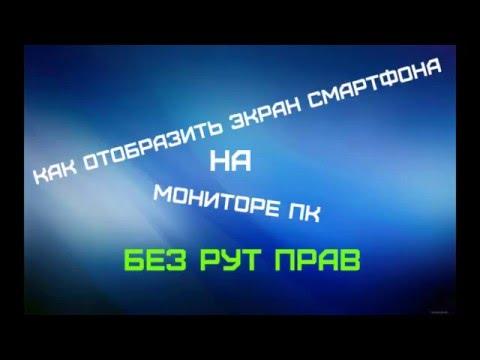 Отображение экрана смартфона на монитор ПК без Root прав