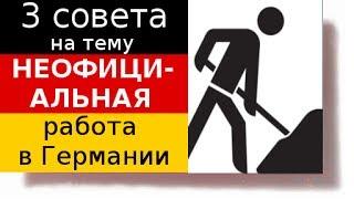 Работа в Германии - 3 совета на тему неофициальная работа в Германии