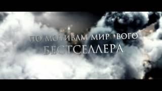 Орудие смерти  Город костей (кинотеатр «ЛОКОМОТИВ»)