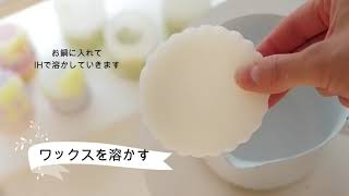 【ソイワックスのアロマサシェの作り方】パステルカラーの優しい香りのソイワックスのアロマサシェ