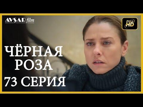 Чёрная роза 73 серия (Русский субтитр)