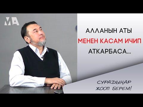 АЛЛАНЫН АТЫ МЕНЕН КАСАМ ИЧИП АТКАРБАСА ЭМНЕ БОЛОТ?/ \