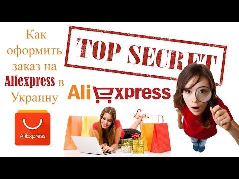 Как оформить заказ на Aliexpress в Украину