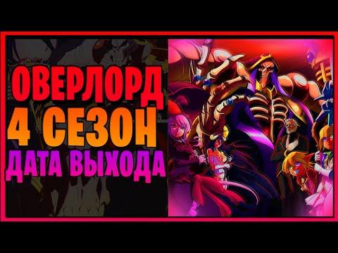 Владыка 4 Сезон - Дата Выхода // Оверлорд 4 Сезон // Повелитель 4 Сезон // Overlord 4 Season