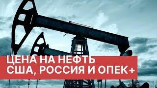 Цена на нефть - 34$. Последние новости с рынков. США, ОПЕК+, Россия.