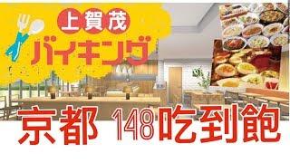 台幣148元吃到飽 吃到吐 日本京都日式料理 家常吃到撐 佛系超級便宜