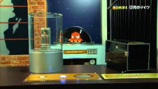 体感型実験装置群「光」14/15 光の科学4 ⑪光のマイク