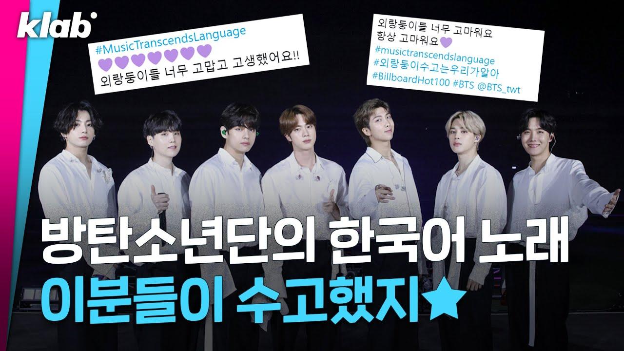 Download [ENG] 방탄소년단이 한국어 노래로 빌보드 1위 할 수 있었던 이유 #MusicTranscendsLanguage|크랩