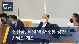 [yestv뉴스] 소진공, 직원 역량·소통 강화 간담회…