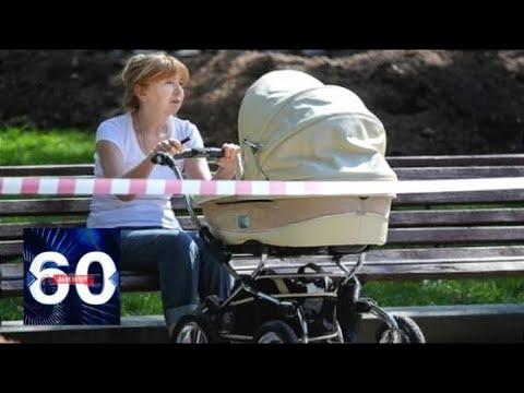 Как Россию обвинили в снижении рождаемости в Латвии? 60 минут от 10.06.19