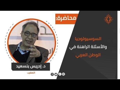 الدكتور إدريس بنسعيد/المغرب -السوسيولوجيا والأسئلة الراهنة في الوطن العربي-  - نشر قبل 2 ساعة