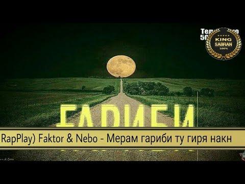Мерам Гариби ту гиря накн RapPlay) Faktor & Nebo