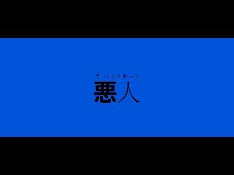 THE BACK HORN「悪人」MUSIC VIDEO