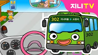 [지니TV] 버스타고 붕붕♬ | 버스운전게임 | 자동차놀이 | 마을버스 | 버스여행 | 미니게임