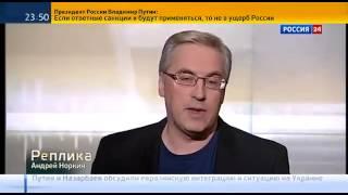 УКРАиНА НОВОСТИ 13 09 2014 РЕПЛИКА АНДРЕЙ НОРКИН СЕГО