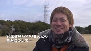 『ギャングース』渡辺大知クランクアップコメント