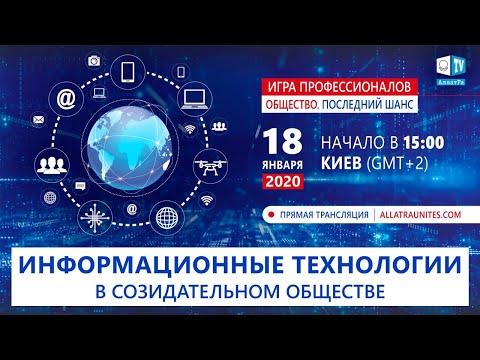 Информационные технологии в Созидательном обществе. Игра профессионалов 18 января 2020